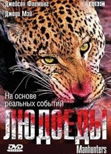 BBC: Людоеды - фильм (2005) на сайте о хорошем кино Устрица