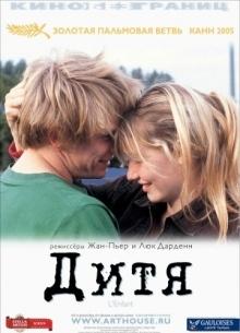 Дитя - фильм (2005) на сайте о хорошем кино Устрица