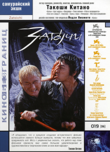 Затойчи - фильм (2003) на сайте о хорошем кино Устрица
