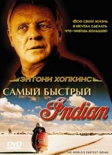 Самый быстрый Индиан - фильм (2005) на сайте о хорошем кино Устрица