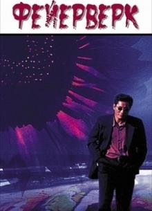 Фейерверк - фильм (1997) на сайте о хорошем кино Устрица