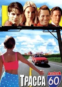 Трасса 60 - фильм (2002) на сайте о хорошем кино Устрица