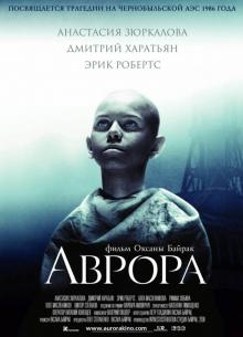 Аврора - фильм (2006) на сайте о хорошем кино Устрица
