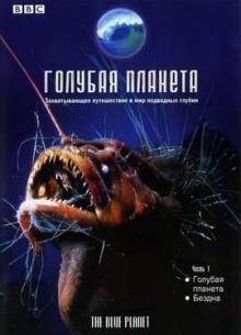 BBC: Голубая планета - сериал (2001) на сайте о лучших фильмах и сериалах Устрица