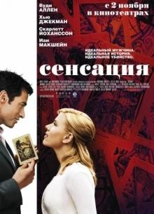 Сенсация - фильм (2006) на сайте о хорошем кино Устрица
