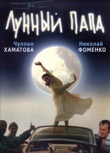 Лунный папа - фильм (2000) на сайте о хорошем кино Устрица