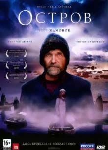 Остров - фильм (2006) на сайте о хорошем кино Устрица