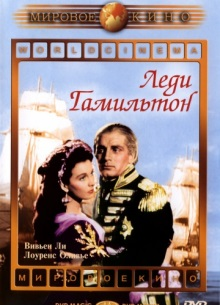 Леди Гамильтон - фильм (1941) на сайте о хорошем кино Устрица