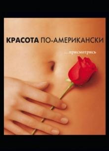 Красота по-американски - фильм (1999) на сайте о хорошем кино Устрица
