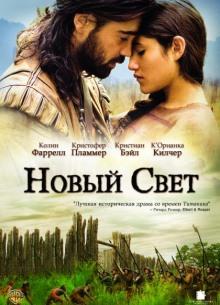 Новый свет - фильм (2005) на сайте о хорошем кино Устрица