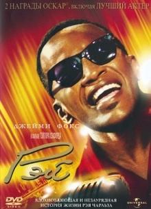 Рэй - фильм (2004) на сайте о хорошем кино Устрица
