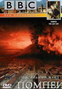 BBC: Последний день Помпеи - фильм (2003) на сайте о хорошем кино Устрица