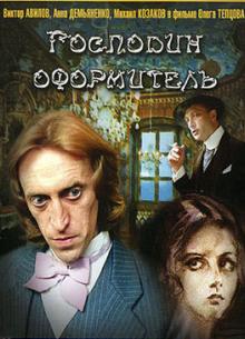 Господин оформитель - фильм (1988) на сайте о хорошем кино Устрица