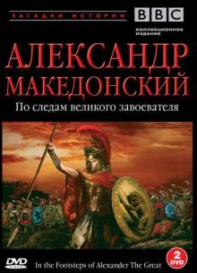 BBC: Александр Македонский. По следам великого завоевателя (Часть 2) - фильм (1998) на сайте о хорошем кино Устрица