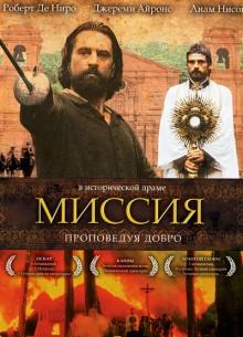 Миссия - фильм (1986) на сайте о хорошем кино Устрица