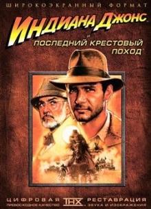 Индиана Джонс и последний крестовый поход - фильм (1989) на сайте о хорошем кино Устрица
