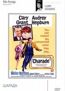 Шарада - фильм (1963) на сайте о хорошем кино Устрица