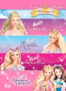 Коллекция Барби Принцесса (1-4) - фильм (2001-2004) на сайте о хорошем кино Устрица