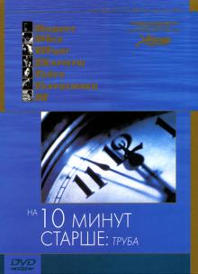 На 10 минут старше: Труба - фильм (2003) на сайте о хорошем кино Устрица