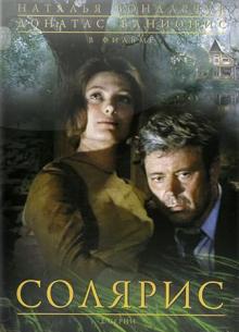 Солярис - фильм (1972) на сайте о хорошем кино Устрица