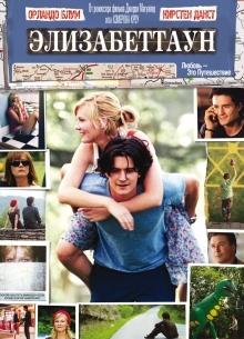 Элизабеттаун - фильм (2005) на сайте о хорошем кино Устрица