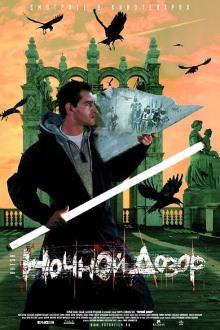 Ночной дозор - фильм (2004) на сайте о хорошем кино Устрица