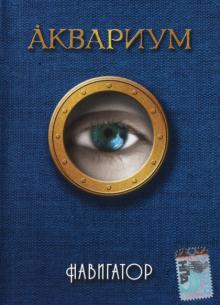 Аквариум. Навигатор - фильм (1996) на сайте о хорошем кино Устрица