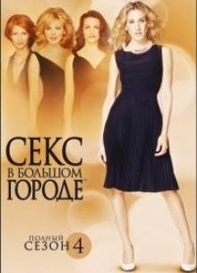 Секс в большом городе (Сезон 4) - фильм (2001) на сайте о хорошем кино Устрица