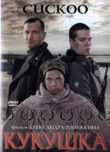 Кукушка - фильм (2002) на сайте о хорошем кино Устрица