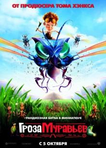 Гроза муравьев - фильм (2006) на сайте о хорошем кино Устрица