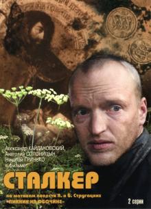 Сталкер - фильм (1979) на сайте о хорошем кино Устрица