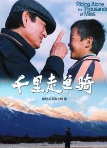 Путь в тысячу миль - фильм (2005) на сайте о хорошем кино Устрица
