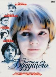 Гостья из будущего - фильм (1985) на сайте о хорошем кино Устрица