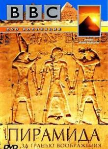 BBC: Пирамида - За гранью воображения - фильм (2002) на сайте о хорошем кино Устрица