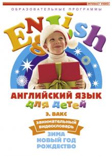 Английский для детей. Зима. Новый Год. Рождество - фильм (2006) на сайте о хорошем кино Устрица