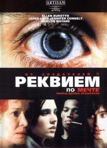 Реквием по мечте - фильм (2000) на сайте о хорошем кино Устрица