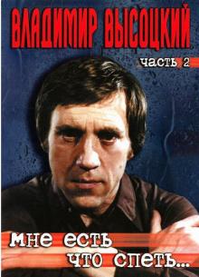 Владимир Высоцкий: Мне есть что спеть (Часть 2) - фильм (2003) на сайте о хорошем кино Устрица