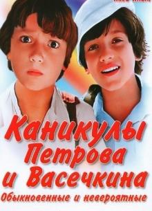Каникулы Петрова и Васечкина: обыкновенные и невероятные - фильм (1984) на сайте о хорошем кино Устрица