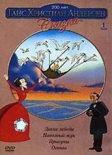 Сказки Ганса Христиана Андерсена (Том 1) - фильм (2003) на сайте о хорошем кино Устрица