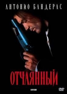 Отчаянный - фильм (1995) на сайте о хорошем кино Устрица