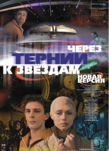 Через тернии к звездам - фильм (1981) на сайте о хорошем кино Устрица