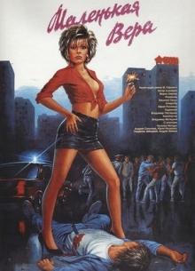 Маленькая Вера - фильм (1988) на сайте о хорошем кино Устрица