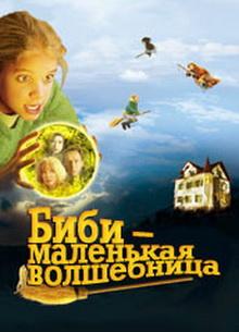 БиБи - маленькая волшебница - фильм (2002) на сайте о хорошем кино Устрица