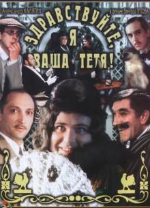 Здравствуйте, я ваша тетя! - фильм (1975) на сайте о хорошем кино Устрица