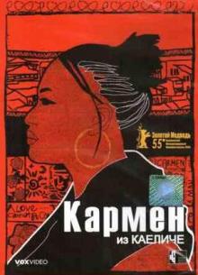 Кармен из Хайелитша - фильм (2005) на сайте о хорошем кино Устрица