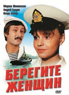 Берегите женщин - фильм (1981) на сайте о хорошем кино Устрица