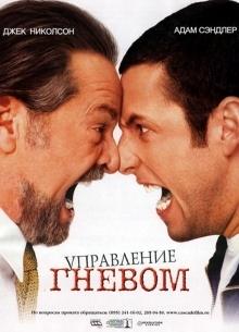 Управление гневом - фильм (2003) на сайте о хорошем кино Устрица