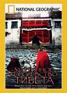 National Geographic: Затерянное королевство Тибета - фильм (2001) на сайте о хорошем кино Устрица
