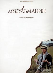 Мусульманин - фильм (1995) на сайте о хорошем кино Устрица
