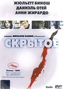 Скрытое - фильм (2005) на сайте о хорошем кино Устрица
